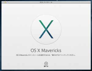 Mac OSX 10.9.2 MarvericksのISOを作成
