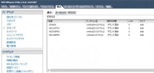 ESXiハイパーバイザーのストレージ追加