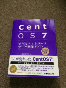 CentOS 7 書籍購入