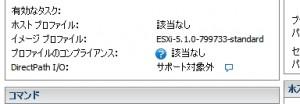 仮想化サーバをESXi 5.1にアップグレード