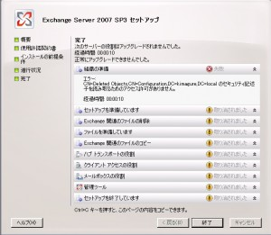 Exchange Server 2007 SP3適用