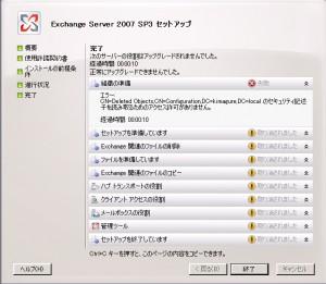Exchange Server 2007 SP3適用