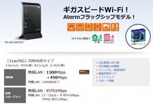 無線LAN 11acの通信速度改善
