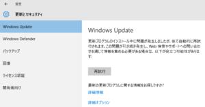 Windowsアップデートトラブル